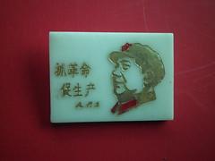 Grasp revolution and promote production  抓革命 促生产 (Spring Land (大地春)) Tags: badge china mao zedong 中国 亚洲 人 徽章 文化大革命 毛主席 毛泽东 毛泽东像章 社会主义