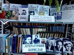Літературний Борислав (2)