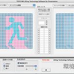 色覚UD支援ツールの写真