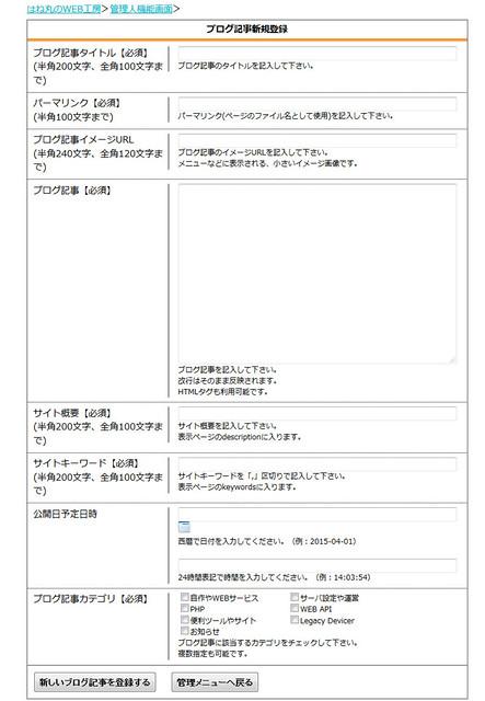 自作CMSに公開日時指定と保留・プレビュー機能