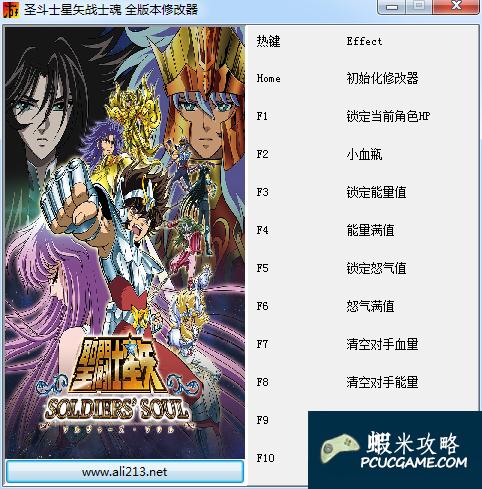 聖鬥士星矢:戰士魂 v1.0十項修改器