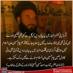 (ShiiteMedia) Tags: muharam 1438 ashura shia shiite media killing genocide news urdu      channel q12