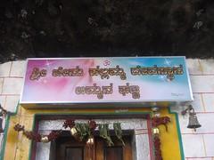 Shri Jenukallamma Temple, Ammana Ghatta Photography By CHINMAYA M.RAO  (66)
