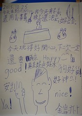 2015-10-25 21.24.59 (pang yu liu) Tags: travel painting 10 oct kai homestay yi 阿里山 旅遊 alishan 2015 民宿 畫畫 十月 亦 mimiyo 祕密遊 鎧亦