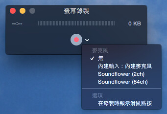 [Mac] Screen Record