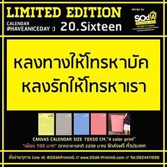 """""""ปฎิทิน limitededition"""" เพียง 500 ชิ้นเท่านั้น!!! #CALENDAR20sixteen designed by #SOdAPrintinG กับงานแคนวาสคุณภาพเยี่ยม ขนาด 70X50 CM. เพียง 700 บาท!!! (จากราคาปกติ 2200 บาท) จัดส่งฟรีทั่วประเทศ """"มี 4 สี ให้เลือกสรร"""" เหมาะกับเป็นของขวัญปีใหม่ เป็นอย่างมาก"""