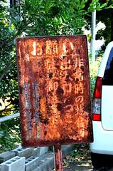 Rusty Kobe Sign (pokoroto) Tags: rusty kobe sign  hygoprefecture   japan 8   hachigatsu hazuki leafmonth 2016 28 summer august
