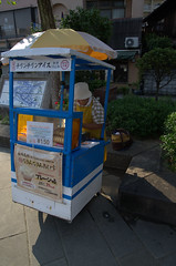 Icecream Nagasaki