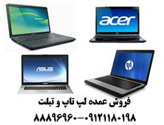 ASUS-ACER-HP-ACER-LENOVO (iranpros) Tags:      asusacerhpacerlenovo asusacerhpacerlenovo asussamsun