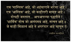 666666 (swapnil.kapsikar) Tags: swanil kapsikar warisantanchi wari varkari dnyaneshwar dnyaneshwari mauli pandharpur