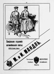 1911-02-25.  04  38 (foot-passenger) Tags: 1911      russianstatelibrary russianillustratedmagazine rsl automobilist february