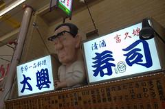 Shop figure Osaka