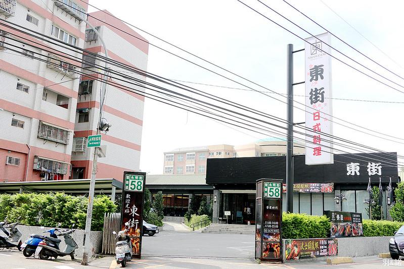 東街日本料理03