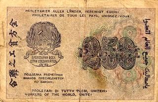 ussr-socialist-swastika1919-1920rubles250