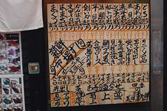 Menu (zacdavies) Tags: japan writing handwriting menu typography restaurant kanji osaka caligraphy letterform hiragana
