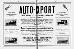 1913-02.  03.  12-13 (foot-passenger) Tags: 1913      russianstatelibrary russianillustratedmagazine automobilist