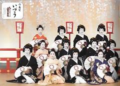 Kitano Odori 2015 011 (cdowney086) Tags: maiko geiko geisha naoko    kamishichiken naohiro  kitanoodori  umeka umeha hanayagi ichitaka naokazu umeshizu naosuzu  ichimomo ichitomo umecho umechie