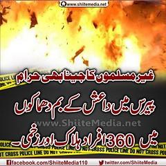 360                360                          (ShiiteMedia) Tags: pakistan 360 shiite                     shianews      shiagenocide shiakilling   shiitemedia shiapakistan mediashiitenews            shia