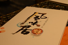 1GS_9024 (g4gary) Tags: michelin 2star macau travel sichuan restaurant dinner weekend spicy chinese seriousdining