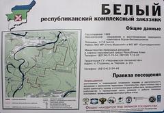 "Карта заказника ""Белый"""