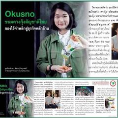 """""""Okusno ขนมคางกุ้ง คนแรกและคนเดียวของประเทศ โดยไอเดียเด็กไทย...จากของไร้ค่าพลิกสู่ธุรกิจหลักล้าน""""  หนังสือพิมพ์ กรุงเทพธุรกิจ...ลงบทความนี้เอาไว้หน้า 1...  จากเด็กที่ลงมือทำเพราะเห็นโอกาส ไม่คาดคิดว่าจะมีโอกาสมาถึงจุดนี้ได้ หลายสิ่งหลายอย่างประโคมเข้ามา จ"""