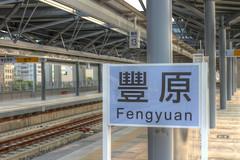 IMG_0538_540  HDR (vicjuan) Tags: 20161016 taiwan   taichung fongyuan  railway geotagged geo:lat=2425532 geo:lon=120724043  fongyuanstation hdr tonemapping