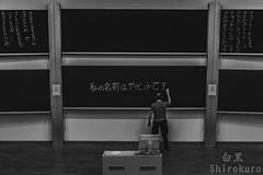 learn Japanese (dabitodrifting@ymail.com) Tags: bw white black monochrome japan japanese kanji hiragana katakana