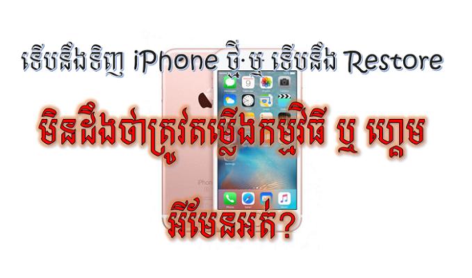 កម្មវិធីមួយចំនួនដែលអ្នកគួរតែតម្លើង ក្រោយពេលទិញ iPhone ឬទើបនឹង Restore ថ្មី