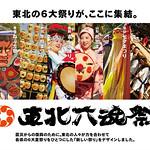 東北六魂祭の写真
