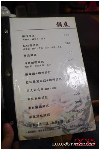 洪昌麻辣鴛鴦鍋05.jpg