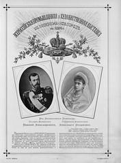1896.       . __008 (foot-passenger) Tags:  1896   nlr nizhnynovgorod