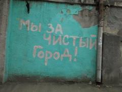 Мы за чистый город! (GrusiaKot) Tags: ucraina ukraine україна украина travelling autumn writing wall muro scritta pulita città clean urban decay