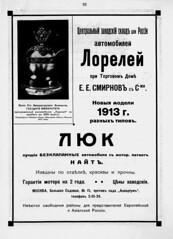 1913-02.  03.  55 (foot-passenger) Tags: 1913      russianstatelibrary russianillustratedmagazine automobilist
