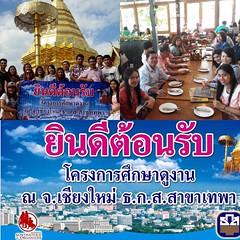 Konthaitour, Thank you for Travel for Special trip in chiang mai 3 Days  www.konthaitours.com คนไทยทัวร์ให้การต้อนรับคณะ คุณพี่ ศิริลักษณ์ และคุณพี่ ฉวีวรรณ  ธนาคารเพื่อการเกษตรและสหกรณ์การเกษตร ทีมงานคนไทยทัวร์  บริการจัดการทัวร์อย่างมีคุณภาพด้วยทีมงานมื
