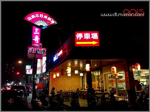 山本三201501.jpg