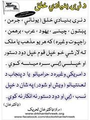 da narrai bunyadi khalak (idreesdurani786) Tags: she de dr ke khan vote yaw      khoob    mashar  tehreek       rekhtya