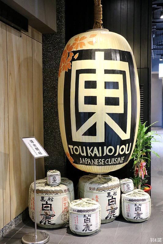東街日本料理17