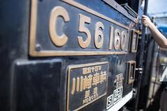 2015_07_26 SL北琵琶湖号-116 (Y.K.swimmer) Tags: japan train sl 琵琶湖 蒸気機関車 滋賀県 c56 sl北琵琶湖号