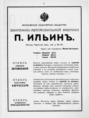 1913-02.  03.  11 (foot-passenger) Tags: 1913      russianstatelibrary russianillustratedmagazine automobilist