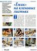 Советы профессионалов №9 2015