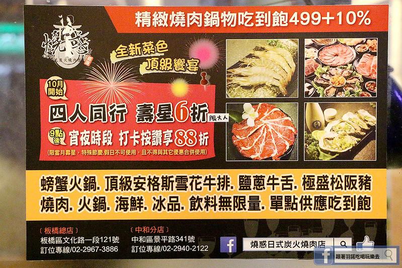 燒惑日式炭火燒肉店213