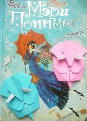 подарки на скорую руку (Uniya.F) Tags: origami bookmark jo nakashima