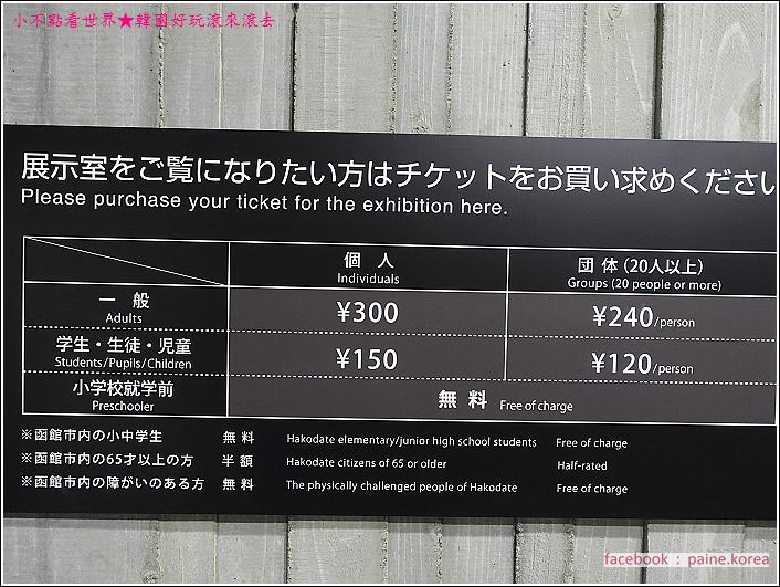 函館繩文文化博物館 (3).JPG