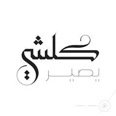 MODERN ARABIC CALLIGRAPHY BY EBRAHIM JAFFAR , EJE STUDIO (EBRAHIM JAFFAR.) Tags: bahrain dubai saudi qatar designers arabiccalligraphy ebrahim arabcalligraphy sanabis dubaiart arabicfont arabiclogo qatarlogo ebrahimjaffar bahrainidesigner arabiclogos bahrainilogo bhlogo dubailogos saudilogos qatarilogos bestarabiclogos bestarablogos qatarart
