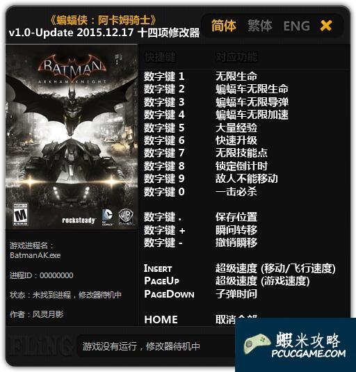 蝙蝠俠:阿卡漢騎士 v1.0-v20151217十四項修改器風靈月影版