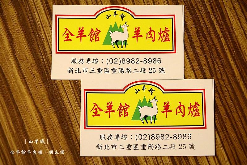 三重餐廳山羊城全羊館羊肉爐三重重陽店124