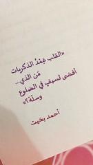 وسلّه (Barbarawi90) Tags: رواية في قلبي انثى عبرية احمد بخيت