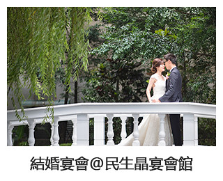 結婚宴會@民生晶宴
