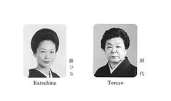 Kitano Odori 2004 016 (cdowney086) Tags: kitanoodori kamishichiken hanayagi    geiko geisha   katsuhina teruyo