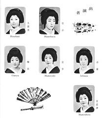 Kamogawa Odori 1978 012 (cdowney086) Tags: geiko geisha  1970s pontocho onoe   kamogawaodori  mameharu hisafumi mameyuki mameshizu ichisen umeyu